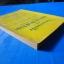 โน้ตวิทยาศาสตร์ทั่วไป หมวด ความร้อน แสง เสียง เคมี ชีววิทยา พิมพ์ครั้งที่สี่ 2497 thumbnail 4