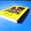 อกสั่นแต่ขวัญไม่หาย โดย เนื่องน้อย ศรัทธา พิมพ์ครั้งที่สอง เม.ย. 2540 thumbnail 5