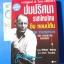 ปมปริศนา ราชาไหมไทย จิม ทอมป์สัน JIM THOMPSON THE UNSOLVED MYSTERY BY William Warren แปลโดย สุรเดช ไกรนวพันธุ์ พิมพ์เมื่อ พ.ศ. 2544 thumbnail 17