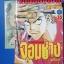 จอมช่างอหังการ์ SAIJOH Shinji จำนวน 3 เล่มจบ thumbnail 13
