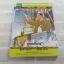 การ์ตูนเทิดไท้องค์ราชันย์ รัชกาลที่ ๙ เล่มที่ ๓ มหาราชกลางใจชน พุทธศักราช ๒๕๓๖-๒๕๕๐ พิมพ์ครั้งที่ ๑๐ สร้างสรรค์โดย สละ นาคบำรุงและคณะ thumbnail 1