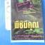 พืชมีคุณ โดย อาจินต์ ปัญจพรรค์ หนังสือชุดขุมทรัพย์เมืองไทย thumbnail 15