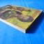 เล็บครุฑ เล่ม 1 โดย พนมเทียน พิมพ์ครั้งที่สี่ พ.ค. 2500 thumbnail 4