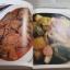 อาหารหลายรส อาจารย์ศรีสมร คงพันธ์ เขียน thumbnail 2