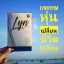 ยาลดน้ำหนัก ลดความอ้วน ลีน Lyn by pim thumbnail 5