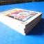 JOJO ล่าข้ามศตวรรษ เล่ม 40,43,61,62 จำนวน 4 เล่ม BOOM COMIC thumbnail 6