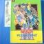 """เกมยูกิ 3 """"การจุติของ 3 เทพ"""" DMIII GAME BOY COLOR thumbnail 13"""
