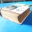 วิมานชีวิต เล่ม 1 โดย อุปถัมภ์ กองแก้ว พิมพ์เมื่อ พ.ศ. 2508 ปกแข็งมีใบหุ้มปก มีตรายางประทับในเล่ม thumbnail 3