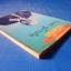 ชีวิตและความคิดของ อี.เอฟ. ชูม้ากเก้อ เขียนโดย บาบาร่า วู้ด แปลโดย วีระ สมบูรณ์ พิมพ์ครั้งแรก มี.ค. 2531 thumbnail 4