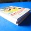 ลาก่อนกิ่วลม / ชาวเขื่อน / เอ แมน คอล เป๋ง โดย มนันยา ขายรวม 3 เล่ม thumbnail 6