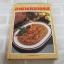 อาหารหลายรส อาจารย์ศรีสมร คงพันธ์ เขียน thumbnail 1