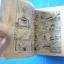 โดเรม่อน ตอน พิเศษ 3 นักรบแห่งฝัน เล่ม 2 , 3, 4, 5 , 6 มิตรไมตรี จำนวน 5 เล่ม thumbnail 10
