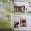 my home ฉบับที่ 8 มกราคม 2554 Fly to Korea thumbnail 2