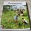 บ้านและสวน ธันวาคม 2560 The Gardeners thumbnail 1