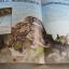 ศึกจ้าวสังเวียน สัตว์ประหลาดในตำนาน อะนิต้า กาเนรีและเดวิด เวสต์ เขียน ลลิตา ผลผลา แปล thumbnail 2