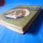 ชีวิตและผลงานของสุนทรภู่ โดย โมทยากร พิมพ์เมื่อ พ.ศ. 2518 ปกแข็ง thumbnail 3