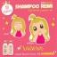 Remi Shampoo แชมพูเรมิ น้ำมันม้าฮอกไกโด & สมุนไพร7ชนิดลดผมร่วง เร่งผมยาว thumbnail 6