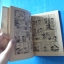 โดเรม่อน ตอน พิเศษ 3 นักรบแห่งฝัน เล่ม 2 , 3, 4, 5 , 6 มิตรไมตรี จำนวน 5 เล่ม thumbnail 15