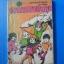 พล นิกร กิมหงวน ชุดวัยหนุ่ม ตอน สามเกลอจนมุม ผดุงศึกษา thumbnail 1