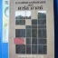 ความคิดทางจริยศาสตร์ของคาร์ล มากซ์ โดย เฉลิมเกียรติ ผิวนวล พิมพ์ครั้งแรก พ.ค. 2525 thumbnail 13