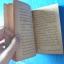 เล็บครุฑ เล่ม 1 โดย พนมเทียน พิมพ์ครั้งที่สี่ พ.ค. 2500 thumbnail 11