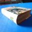 วิมานชีวิต เล่ม 1 โดย อุปถัมภ์ กองแก้ว พิมพ์เมื่อ พ.ศ. 2508 ปกแข็งมีใบหุ้มปก มีตรายางประทับในเล่ม thumbnail 2