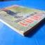 กสิกร ปีที่ 35 เล่ม 4 กรกฎาคม 2505 thumbnail 4