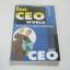โลก CEO โดย สาโรจน์ โอพิทักษ์ชีวิน thumbnail 1