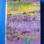 พ่อผมเป็นมหา โดย วศิน อินทสระ พิมพ์ครั้งแรก พ.ศ. 2513 ปกแข็งมีใบหุ้มปก thumbnail 1