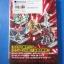 DUEL TERMINAL ฉบับภาษาญี่ปุ่น thumbnail 11