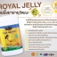 auswelllife royal jelly 2180 mg นมผึ้ง thumbnail 12