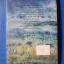 แม่น้ำของละอองฝน กวีนิพนธ์โดย ประกาย ปรัชญา พิมพ์ครั้งแรก ม.ค. 2539 thumbnail 12