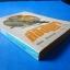 ล่องไพร เล่ม 1 โดย น้อย อินทนนท์ พิมพ์เมื่อ พ.ศ. 2523 thumbnail 2