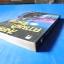 สงคราม ความรัก และจักรวาล โดย จรัลพัฒน์ พิมพ์ครั้งแรก ก.พ. 2543 thumbnail 5