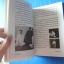 เสี้ยวแจ๊ส โดย สิเหร่ พิมพ์ครั้งแรก ก.ย. 2537 thumbnail 13