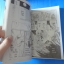 พระจันทร์เลือด จำนวน 8 เล่มจบ thumbnail 14