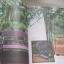 I Love Garden Vol. 8 Make Me Garden จัดสวนด้วยใจแบบไม่สำเร็จรูป โดย ทิพาพรรณ ศิริเวชฏารักษ์และวรัปศร อัศนียุทธ thumbnail 10