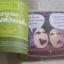 จริงหรือมั่ว ! เล่ม 1 เอมิลี ครีเกอร์ เขียน ทอม นิก โคโคโทส ภาพ ลลิตา ผลผลา แปล thumbnail 2