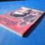 คู่มือปฏิวัติ และมรดกทางวัฒนธรรม ของ จิตร ภูมิศักดิ์ โดย ประวุฒิ ศรีมันตะ พิมพ์ครั้งที่หนึ่ง ก.ย. 2545 thumbnail 5