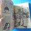 คนแก่งฟ้าประทาน เล่ม 1 - 9 (ยังไม่จบ) thumbnail 11