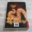 คัมภีร์มังกรวัชระ สุวินัย ภรณวลัย เขียน thumbnail 3