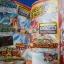คู่มือเกมภาษาญี่ป่น ZEXAL thumbnail 8