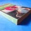 จันทน์หอม โดย วสิษฐ เดชกุญชร พิมพ์เมื่อ ก.ย. 2514 thumbnail 2