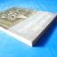 อธิบายแนวคิดปรัชญาการเมืองฝรั่ง โดย ส.ศิวรักษ์ พิมพ์ครั้งแรก เม.ย. 2520 thumbnail 4