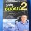 คุยกับชัยวัฒน์ 2 โดย ดร.ชัยวัฒน์ คุประตกุล พิมพ์ครั้งที่หนึ่ง ต.ค. 2547 thumbnail 1