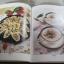 อาหารรสอร่อย พิมพ์ครั้งที่ 4 โดย กองบรรณาธิการสำนักพิมพ์แสงแดด thumbnail 5