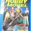 HOBBY MODEL จำนวน 6 เล่ม thumbnail 14