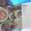 ครัวคู่สร้าง คู่สม ตำราอาหาร คู่สร้างคู่สม ฉบับพิเศษ thumbnail 9