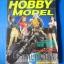 HOBBY MODEL จำนวน 6 เล่ม thumbnail 1