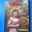 กสิกร ปีที่ 36 เล่ม 5 กันยายน 2506 thumbnail 1